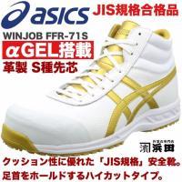 【日本の現場を支えるアシックス安全靴の最高峰モデル】 生産数の少ない革製のJIS規格合格品! クラフ...
