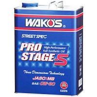 WAKO'S PRO-S / プロステージ S         ストリートスペックエンジンオイル  ...