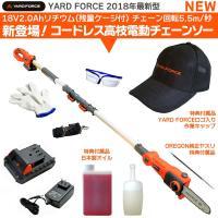 ●商品名:【2018年最新型】YARD FORCE 18V2.0Ahリチウム(残量ケージ付) コード...