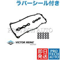 OEM VictorReinz製 BMW 5シリーズ E60/E61 シリンダーヘッドカバーパッキン/シリンダーガスケット ラバーシール付き 153307702 11121726537 525i 530i