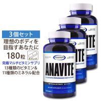 アナバイト マルチビタミン 180粒 3個セット GASPARI NUTRITION 正規品 ガスパリ