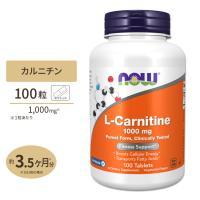 カルニチン サプリメント 1000mg 100粒 NOW Foods(ナウフーズ)