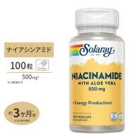 ナイアシンアミド ビタミンB3  500mg 100粒 SOLARAY ソラレー