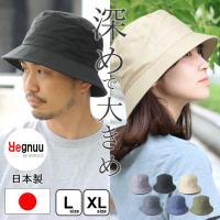 秋 帽子 メンズ ハット バケットハット 62cm サファリハット Pgeek コットン レディース ストリート系 大きいサイズ 大きめ protocol