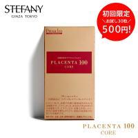 (初回限定 お試し)高濃度プラセンタ サプリメント「プラセンタ100 core」 スタートパック サプリメント30粒 プラセンタ サプリ プラウディン