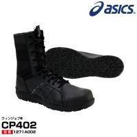 アシックス 安全靴1271A002 asics ウィンジョブ CP402 ブーツ 長靴  踏み抜き防止 ジップアップ(送料無料※一部地域を除く) メーカー在庫・お取り寄せ品