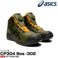 (追加予約/11月上旬入荷予定)アシックス 安全靴 限定色 1271A030 asics ウィンジョブ CP304 Boa 数量限定 グリーン(送料無料※一部地域を除く)