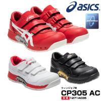 アシックス 安全靴 1271A035 asics ウィンジョブ CP305 AC エアサイクル ローカット 通気性 マジック式 (送料無料)