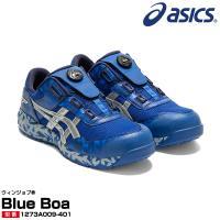 (予約/10月下旬入荷予定)アシックス 安全靴 限定モデル 1273A009 asics ウィンジョブ Blue Boa 数量限定 青 ロゴデザイン(送料無料※一部地域を除く)