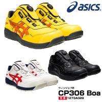 (予約受付中/6月下旬入荷予定)アシックス 安全靴 1273A029 asics ウィンジョブ CP306 Boa 人工皮革タイプ 新作(送料無料※一部地域を除く)