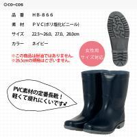 CO-COS コーコス HB-866 ZIPLOA PVC 長靴 ショート ブーツ 定番 軽量 農業 菜園 ガーデニング 掃除 洗車 女性用サイズ対応 ネイビー