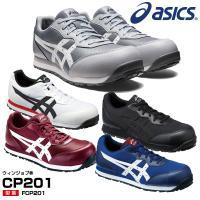 アシックス 安全靴  FCP201 asics ウィンジョブ CP201 メッシュ 新色 ひも(送料無料) メーカー在庫・お取り寄せ品