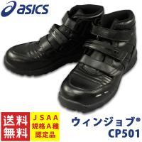 【FCP501の機能】 ・衝撃緩和材αGEL   かかと部分に搭載することで足への衝撃をやわらげて、...