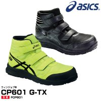 ウィンジョブ〓CP601 G-TX FUNCTION 優れた防水性と透湿性を両立するゴアテックス〓フ...