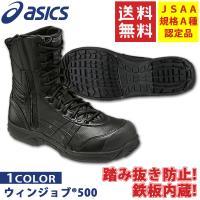 JSAA規格A種認定品。A種 ガラス繊維強化樹脂の軽量先芯を使用。 靴底のかかと部には、アシックスの...