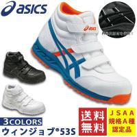 JSAA規格A種認定品。A種  ガラス繊維強化樹脂の軽量先芯を使用。 靴底のかかと部には、アシックス...