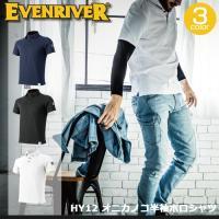 EVENRIVER イーブンリバー HY12 オニカノコ半袖ポロシャツ 作業着 作業服 メーカー在庫・お取り寄せ品