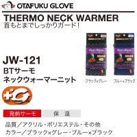 おたふく手袋 BTサーモ ネックウォーマーニット JW-121