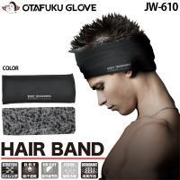おたふく手袋 JW-610 ボディタフネス 冷感・消臭 ヘアーバンド ストレッチ 吸汗速乾 UVカット メーカー在庫・お取り寄せ品