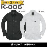 EVENRIVER イーブンリバー K-006 刺子シャツ 作業着 作業服 メーカー在庫・お取り寄せ品