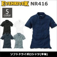 EVENRIVER イーブンリバー NR416 ソフトドライポロシャツ半袖 シャツ ポロシャツ 作業着 作業服 メーカー在庫・お取り寄せ品