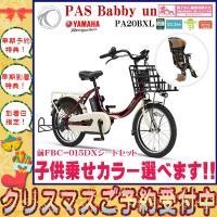 自転車 100%完全組立でお届けヤマハ 子供乗せ電動自転車パスバビーアン(FBC-015DXシートセ...