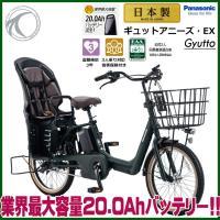 自転車 100%完全組立でお届け電動アシスト自転車 パナソニックギュットアニーズ・EX20.0Ah ...