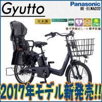 自転車 100%完全組立でお届け電動アシスト自転車 パナソニックギュットアニーズDX 20インチバッ...