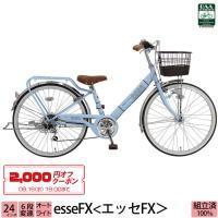 子供自転車 エッセFX 22インチ 24インチ。 オートライト、外装6段変速、両立スタンド。 安心安...