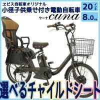 自転車 100%完全組立でお届け 子供乗せ電動アシスト自転車 クーナ 20インチ 8.0Ah 後子供...