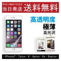 iPhone6 6s iPhone6plus 6splus iPhone7 7plus用 液晶画面保...