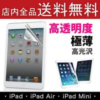 iPad2 3 4 iPad mini1 2 3 4 iPad air1 air2 用 液晶画面保護...