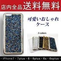 シンプルでありながらオシャレなiphone6s/iphone6splusデコケース、背面はキラキラで...
