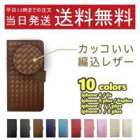 iphone6s/iphone6splus (4.7/5.5インチ) メッシュレザーケース   高級...