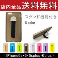 シンプルでありながらオシャレなiphone6/iphone6plusデコケース、背面はクリアでiph...
