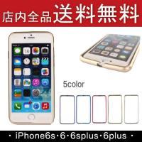 シンプルでありながらオシャレなiphone6s/iphone6splusケース  ※ご覧のモニタ環境...