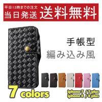 iphone7/iphone7plus (4.7/5.5インチ) メッシュレザーケース   高級感抜...