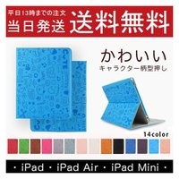 iPad mini/2/3/4 iPad Air/iPad Air2 iPad2/3/4 保護カバー...