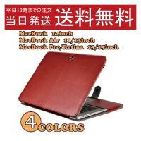 MacBook Air/Pro Retina ケース 送料無料 11/12/13/15インチ ケース...
