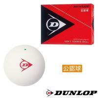 送料無料◆DUNLOP ソフトテニスボール 公認球 1箱(1ダース 12球入り) DSTB2DOZ ダンロップ