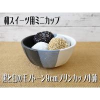 黒と白のモノトーン9cmデザートカップ 陶器/和菓子 皿 容器 スイーツ アイス プリン容器 サンデーカップ インスタ映え キャッシュレス5%還元