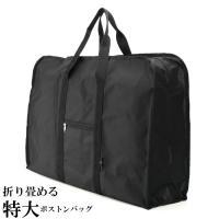 折り畳めてめるのでスーツケースなどにいれて旅行のサブバッグにも最適  ふだん使わない時は、折り畳んで...
