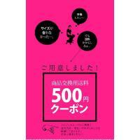 サイズ、色交換時の弊店からの送料が通常着払い(約¥1,000)のところ¥501となるクーポン