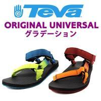 TEVA(テバ)Original Universal オリジナル ユニバーサルグラデーション ■アウ...