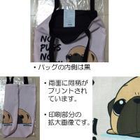 FUNNY&FUNKY箱入りパグ(フォーン)海外製カラフルトートM