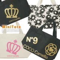 COCO camellia ミニトートバッグ MINI9/軽くて使いやすく、バッグインバッグとしてサブバッグにも使える便利なミニトートバッグ/メール便可能/BAG-SHO-4058920-M