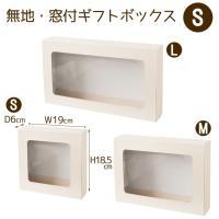 【無地窓付ギフトボックス/アイボリー(S)】   〔素材〕紙、PET[透明]   〔仕様〕窓にはPE...
