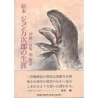 伊藤三喜庵:画・解説 日米交流の掛け橋となったジョン万次郎の波瀾万丈の生涯。