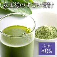メール便 送料無料 女王様のすごい青汁50包(50杯分)青汁 コラーゲン 酵素 あおじる collagen