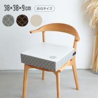 お子様用 お食事クッション BIG モロッカン 座布団 高さ 調節 キッズチェア ベビーチェア 子供 椅子